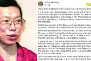 李光耀女儿李玮玲自曝患有罕见的脑部疾病,10万人仅有5人患病