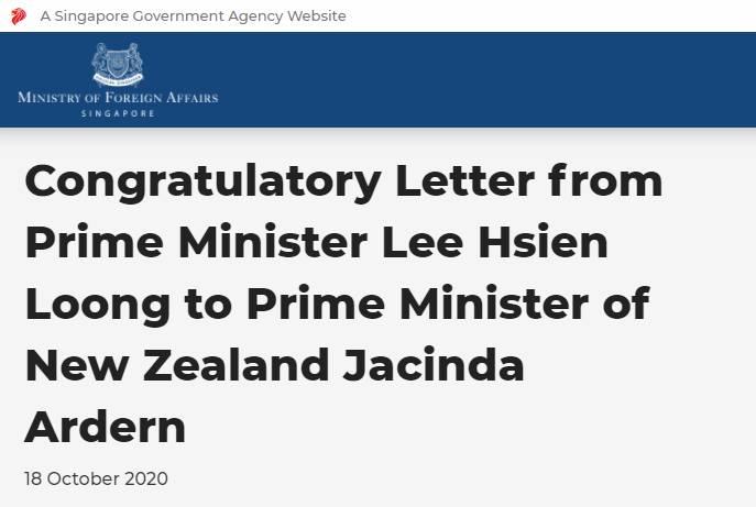 李显龙总理祝贺新西兰总理阿德恩胜选,两国将增进伙伴关系