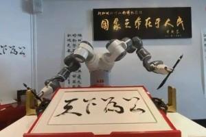 新加坡淡马锡理工学院设计出书法机器人,用科技再现传统文化