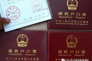 重磅!中国人口普查将至,新加坡定居或拿绿卡,户口或遭注销