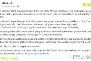 新加坡6个公园关闭水上娱乐设施至本月底