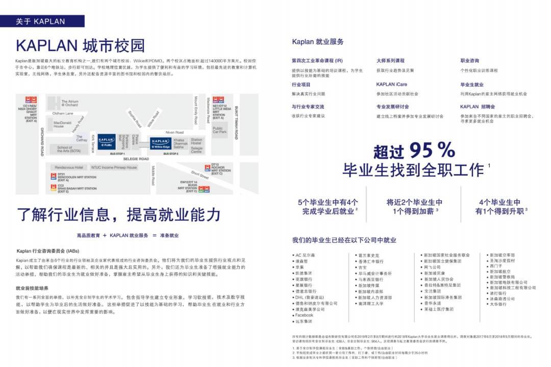 新加坡入境中国各城市规定