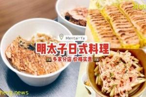 Mentai Ya平价日式料理再开设新分店!明太子日式料理、小食最低S$3.80💥 提供外卖便当