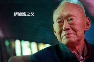 """尴尬新加坡:割裂炎黄的流浪者,""""美国炮灰""""的反思与博弈"""