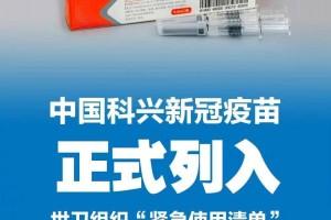 科兴终于获得世卫认证,新加坡官宣可接种两款中国疫苗