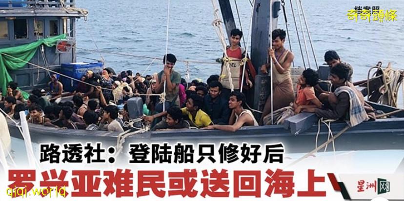 """路透社:登陆交怡船只若修好·""""罗兴亚难民或送回海上""""!"""