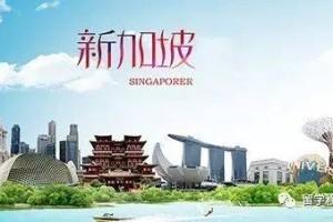 2019新加坡移民迎来黄金期!4大申请途径你都知道吗
