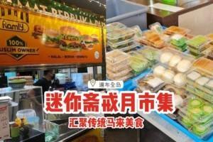 一年一度✨新加坡迷你斋戒月市集🔎汇聚传统马来美食、填饱你的肚子🤤