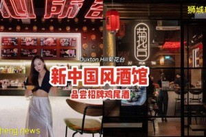 """Duxton Hill新中国风酒馆""""菊花台""""🌙慢慢品尝精酿啤酒+招牌鸡尾酒🍻随心所欲、不醉不归"""
