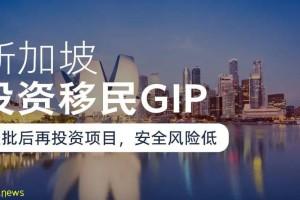 移民项目  新加坡投资移民GIP