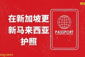 在异地更新护照是怎么一回事