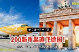 酷航推出VTL特价航班,新加坡直飞德国含税价最低只要200新