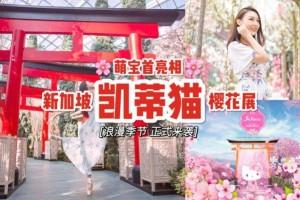 Hello Kitty首降樱花展🌸 滨海湾樱花展增添可爱元素,日本萌宝到场助阵!不能去日本就去滨海湾😎