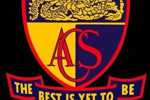英华国际学校 ACS Internatioanl