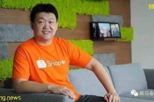 新加坡首富换人!Shopee创办人李小冬身价近200亿美元