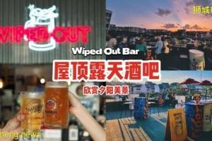 工业风的屋顶酒吧Wiped Out Bar🍺露天环境、欣赏周边美景✨下班后来这儿小酌几杯