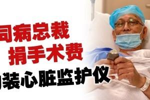 同病总裁捐手术费 助装心脏监护仪