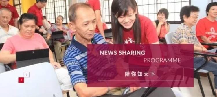 新加坡 意义重大的义工活动