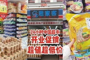 牛车水24小时🇨🇳超市!思家客开张优惠,网红零食天堂,中国美食集中站