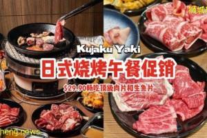 日式BBQ烧烤店👉Kujaku Yaki开张促销🎉午餐时段$29.90畅吃顶级肉片&生鱼片🍣