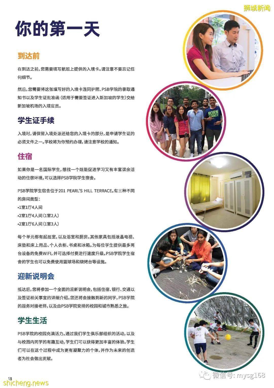 新加坡最大最佳的教育与培训机构PSB学院
