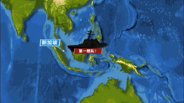 """美欲在新加坡重建第一舰队?新加坡学者:""""不可能"""""""