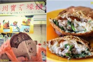 给我们在Jalan Besar熟食中心里找到了!福州宝华蚝饼