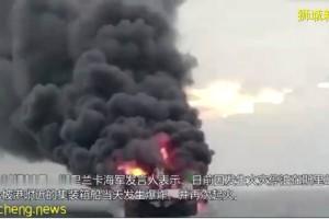 新加坡货船在斯里兰卡科伦坡港爆炸起火,船上大量化学物质烬燃