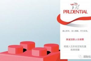 新加坡创新性消费型重疾险PRUActive Protect 究竟有何与众不同
