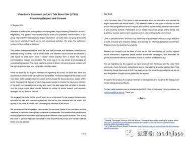 """新加坡国大学生组织""""绑缚式性行为座谈"""",遭8000人请愿反对"""