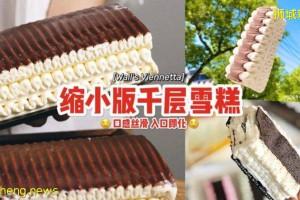 雪糕界的断货王🏆 经典雪糕Wall'sViennetta千层雪糕推出迷你版+粉色白桃口味!寻找童年的味道✨