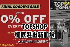 TOPSHOP Online也凉凉😱!低至三折告别大促正在进行中