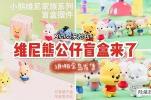 Miniso竟然也推出盲盒了!全新Pooh and his Friends系列即将盲盒上市,共9款超可爱公仔(包含一款隐藏款)