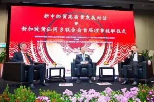 """庆新加坡""""新中经贸高质量发展对话"""" 暨首届理事就职仪式圆满成功"""