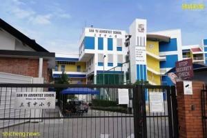 三育中小学入学考预备课程 SanYu Adventist School admission