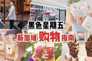 """新加坡Black Friday购物攻略💯 推荐清单 + 促销合集+消费指南!全副""""5""""装,火热上线"""