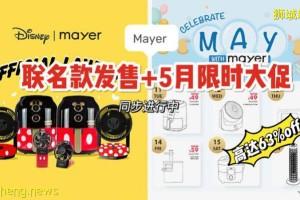 Mayer联手迪士尼,推出超可爱联名系列!同时Mayer5月大促正在进行中,高达37折超省钱