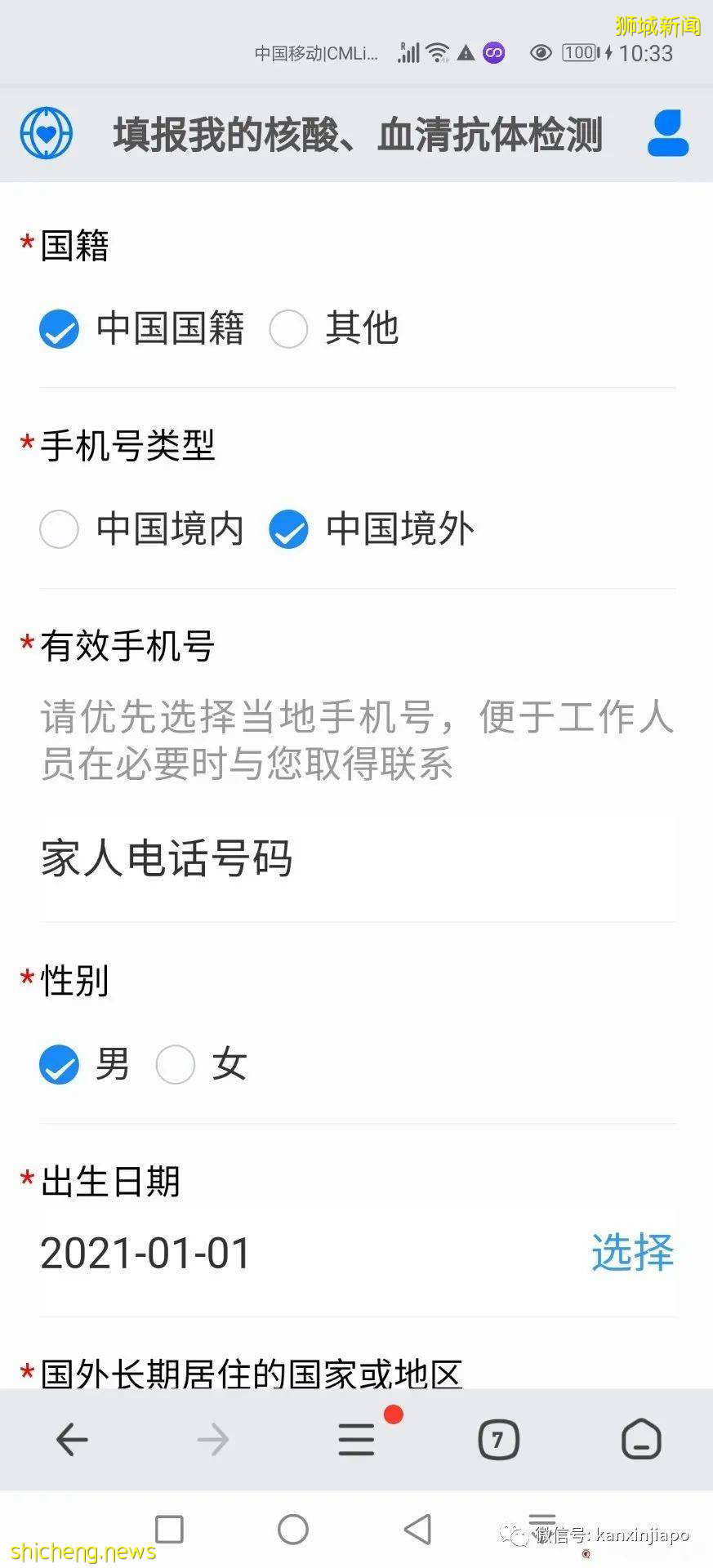 中国大使馆发出提醒:审慎赴新!回中国须知,如何申请防疫健康码