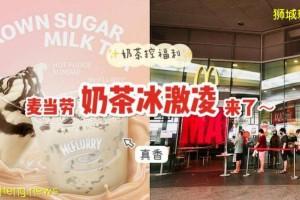 麦当劳推出黑糖奶茶冰激凌!圣代、麦旋风全都有哦!快去吃哇
