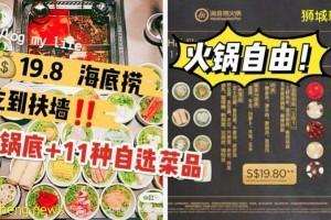 S$19.8吃海底捞!自选锅底+11种菜品,仅在Bedok分店哦