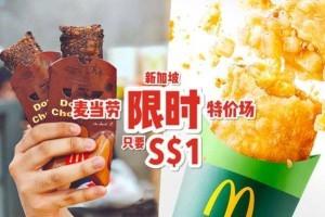 """周末快闪优惠🎊 新加坡麦当劳""""派饼""""只要S$1😍 邪恶巧克力派+经典苹果派降价,即日起至3月14日"""