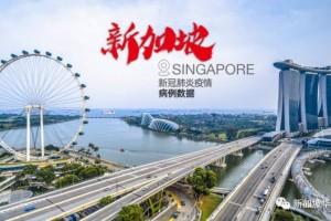新增7例!新加坡和多国通航,准备打开国门迎接境外旅客