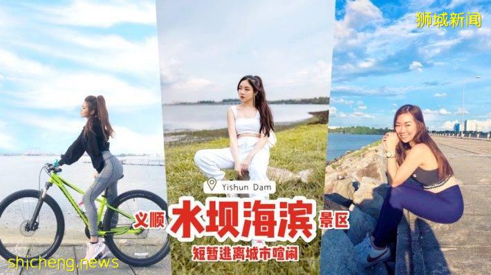 给生活喘口气💨 Yishun Dam享受水坝海滨景观!隐藏版宁静休憩之地🧘🏻♀️