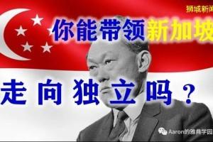 新加坡的独立之路