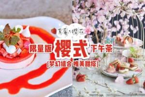 """浪漫樱花季甜点🌸 限量版""""草莓樱花""""下午茶,空运花瓣+仿真造型!好看到舍不得吃啦"""