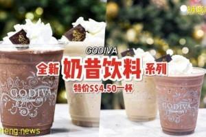 老牌巧克力送好康🎊 GODIVA新上市奶昔买一送一!每杯只需S$4.50😍 全天候优惠+全岛同步进行