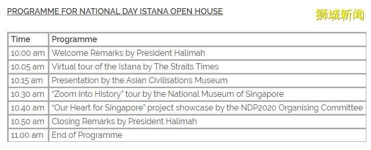 哈莉玛总统喊你参观总统府啦!8月2日上午10点新加坡总统府虚拟开放日等你来