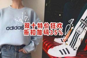 Adidas官网双十特价狂欢,35%加码折扣优惠!10.10活动截止10月12日
