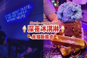 "Bedok新据点!""Haute and Cauld""开至2AM的冰淇淋店🍦多达14种冰淇淋口味 + 厚实华夫饼"