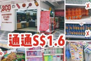 敢敢跟Daiso抢生意!这家藏在Bedok的杂货店全场S$1.6,小天地里也是品类齐全,应有尽有喔